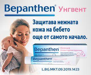 Bayer Bepanten