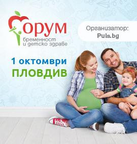 Форум за бременност и детско здраве