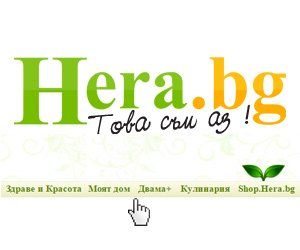 Hera.bg това съм аз