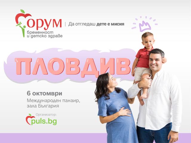 Форум Бременност и детско здраве