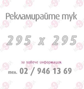 Съвети
