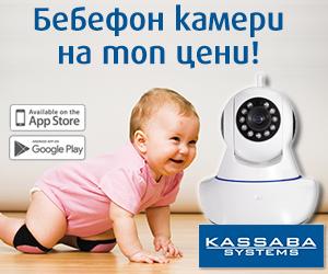 Бебефон камери на топ цени!