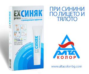 Крем Антисиняк-Експрес