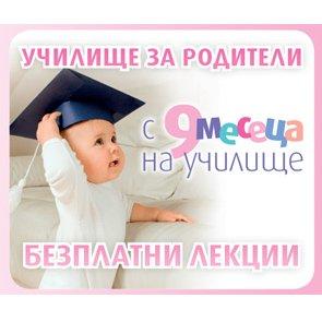 Училище за бъдещи и настоящи родители