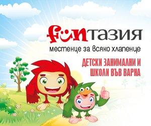 Детски център Фънтазия град Варна