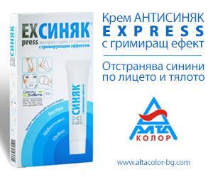 Антисиняк-Експрес с гримиращ ефект