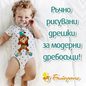 Ръчно рисувани бебешки дрешки!